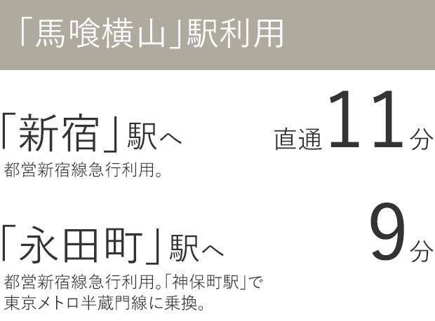 「新宿」駅へ直通11分、「永田町」駅へ9分。