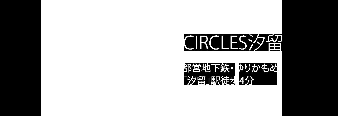 CIRCLES汐留