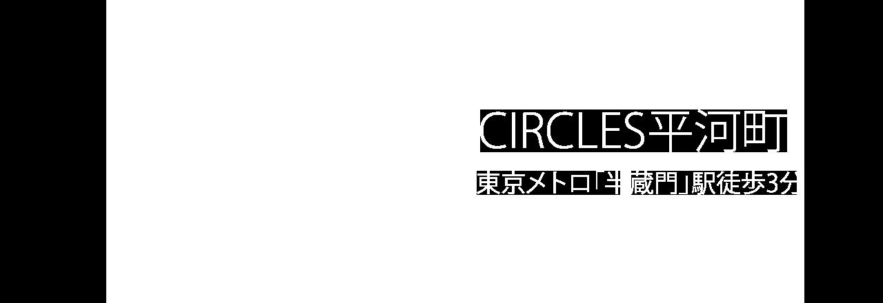 CIRCLES平河町