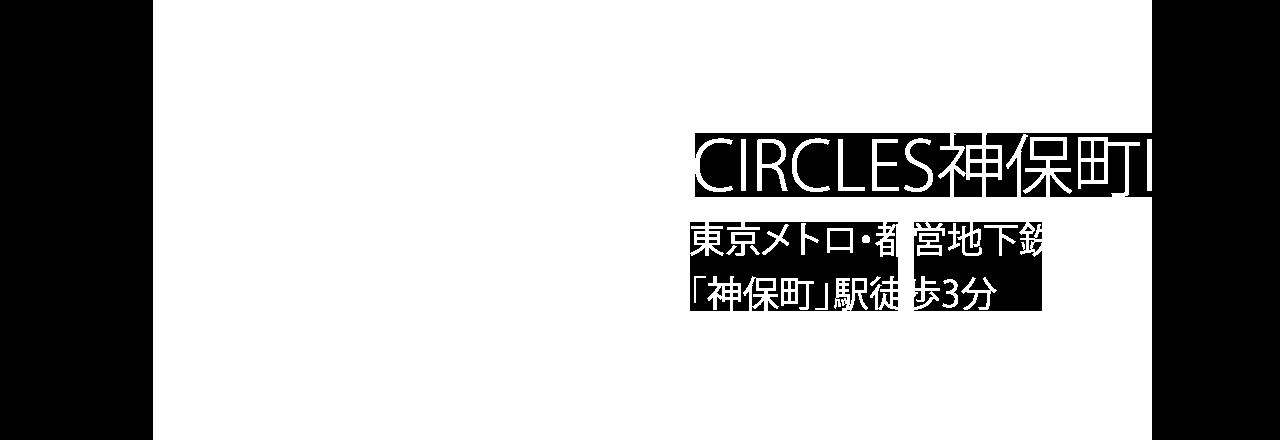 CIRCLES神保町I